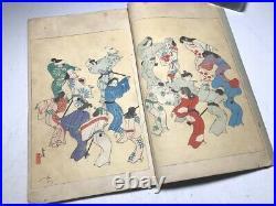 1891 Bijutsusekai 19 Bairei Oukyo Picture Japan Original Woodblock Print Book