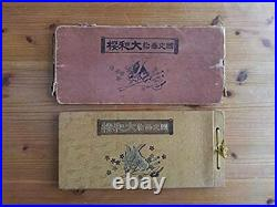 1935 YOSHITOSHI Sakura Yamato Picture Book of Japanese Historical SAMURAI Ukiyoe