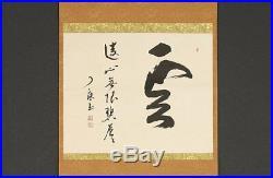 2418jtaSw11 Japanese ZEN hanging scroll Tachibana Ryoan Chagake