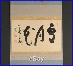 2441jjWw Japanese ZEN hanging scroll Murase genmyo Chagake