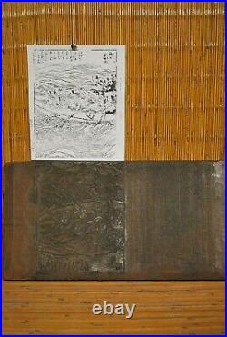 ANTIQUE EDO JAPANESE WOOD CARVED HANGI WOODBLOCK / 8 Book Pages 4 Illustrations