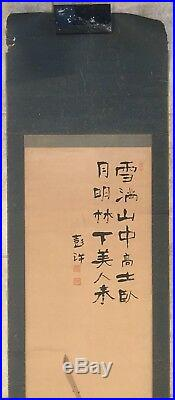 Antique Japanese/chinese Color Painting & Calligraphy On Paper/ Scroll / Signed