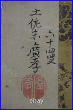 HANGING SCROLL JAPANESE PAINTING JAPAN SAMURAI BUSHI ANTIQUE ART 616p