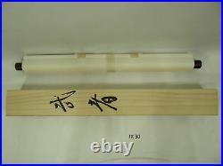 IK30 KAKEJIKU Samurai Bow Arrows Hanging Scroll Japanese Art painting Picture
