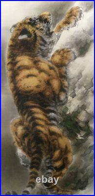 Isokawa Gyokuho (1927-) TIGER JAPANESE PAINTING HANGING SCROLL ART JAPAN c934