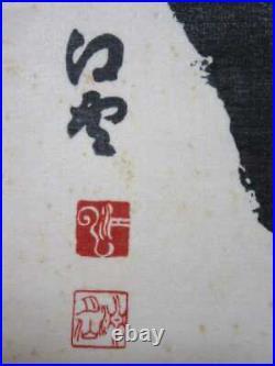 JAPANESE Oriental Calligraphy Painting Hanging Scroll KAKEJIKU Ichigo Ichie