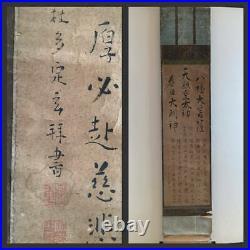 JAPANESE Oriental Calligraphy Painting Hanging Scroll KAKEJIKU Morita Sadagen
