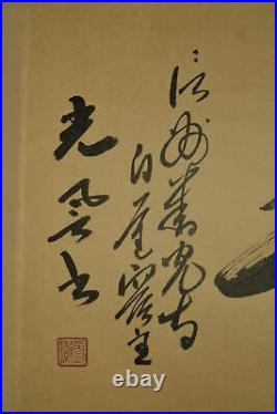 JAPANESE PAINTING HANGING SCROLL JAPAN Chinese characters KANJI Silence OLD d370