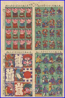 Japanese Woodblock Print Ukiyoe picture Art Pain 1885 (Meiji 18) Vintage