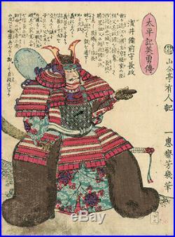 Japanese Woodblock Print Ukiyoe picture Yoshiiku 1867 (Keio 3 era) Azai Nagamasa