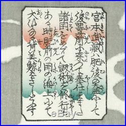 KUNIYOSHI UTAGAWA Japanese Woodblock Print Reprint MIYAMOTOMUSASHI KUJIRATAIJI