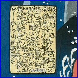 KUNIYOSHI UTAGAWA Original Japan Woodblock Print Reprint Ukiyoe Sakatakaidoumaru