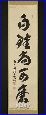 Nw1431jjSw Japanese ZEN hanging scroll FUKUMOTO SEKIO CALLIGRAPHY