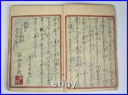 Shunga, gloss book, lustful story, woodblock print, ukiyo-e, beauty painting
