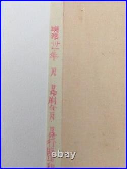 Vintage Chikanobu Yoshu Original Japanese Woodblock Print, a Japanese Bride
